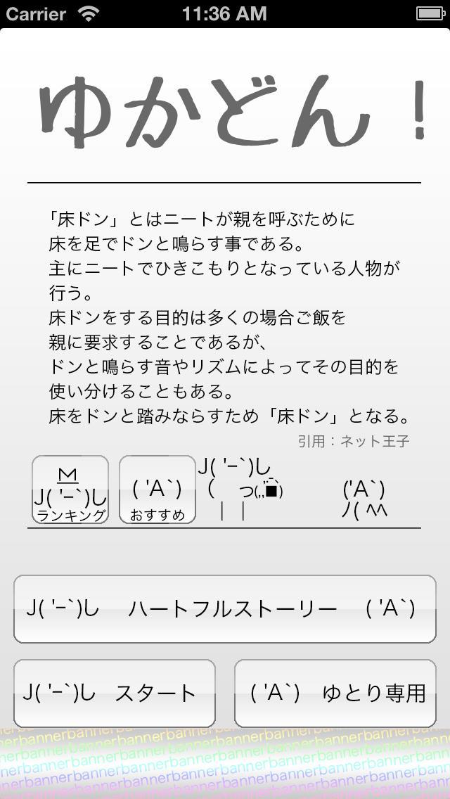 ゆかどん!〜ひきこもりカジュアルゲーム〜のスクリーンショット_1