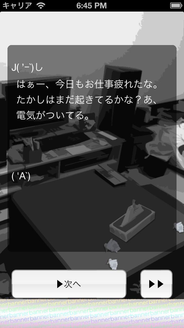 ゆかどん!〜ひきこもりカジュアルゲーム〜のスクリーンショット_2