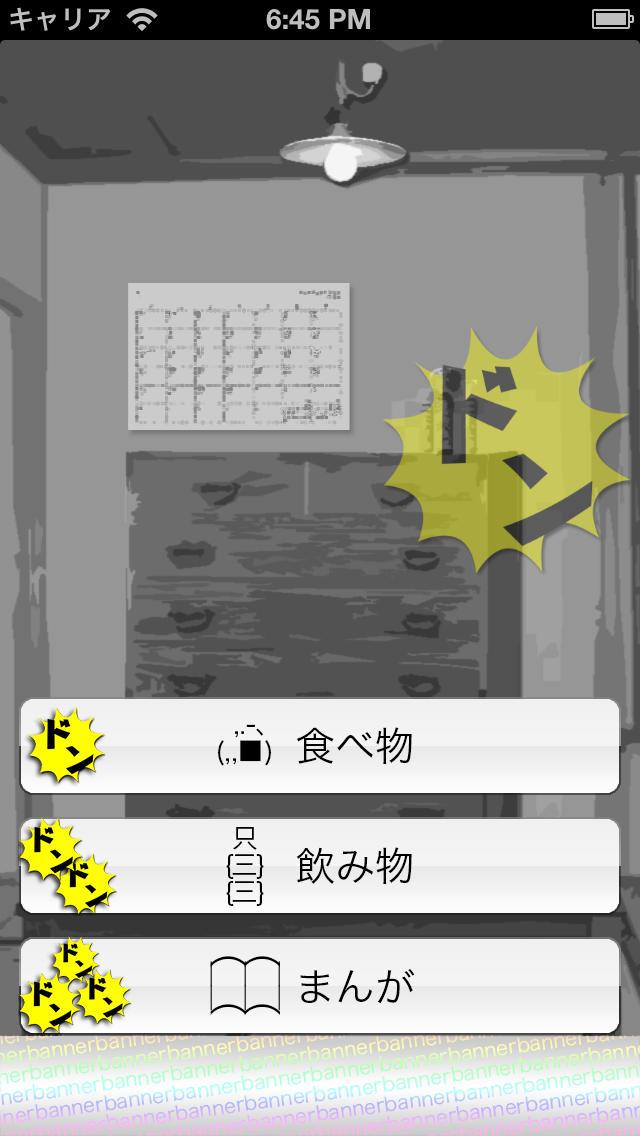 ゆかどん!〜ひきこもりカジュアルゲーム〜のスクリーンショット_3
