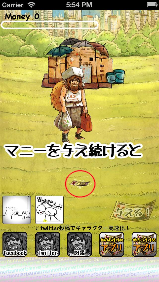 世の中全て金 〜ダークな育成ゲーム〜のスクリーンショット_2