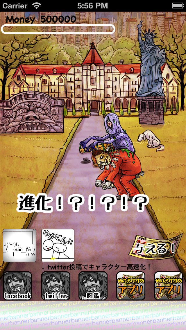 世の中全て金 〜ダークな育成ゲーム〜のスクリーンショット_3