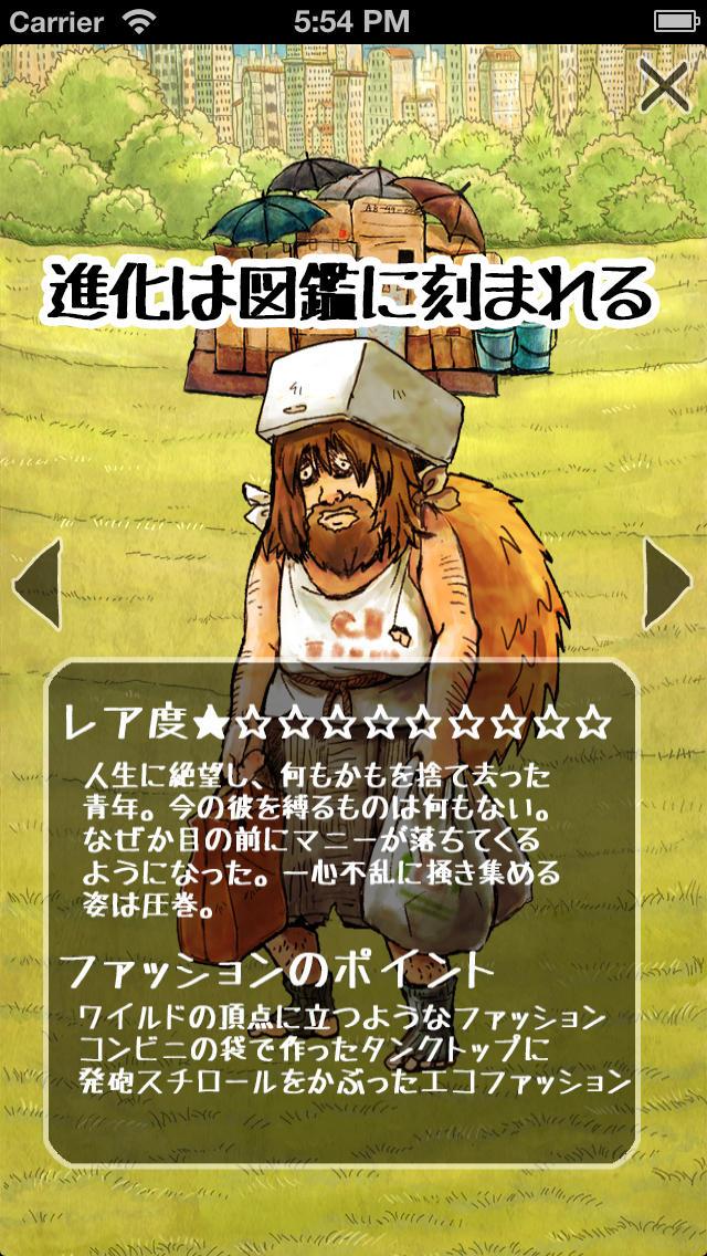 世の中全て金 〜ダークな育成ゲーム〜のスクリーンショット_4