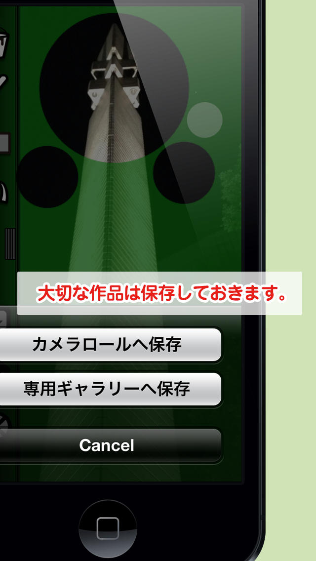 くふうカメラ 〜 くふうが必要なカメラ 〜のスクリーンショット_5