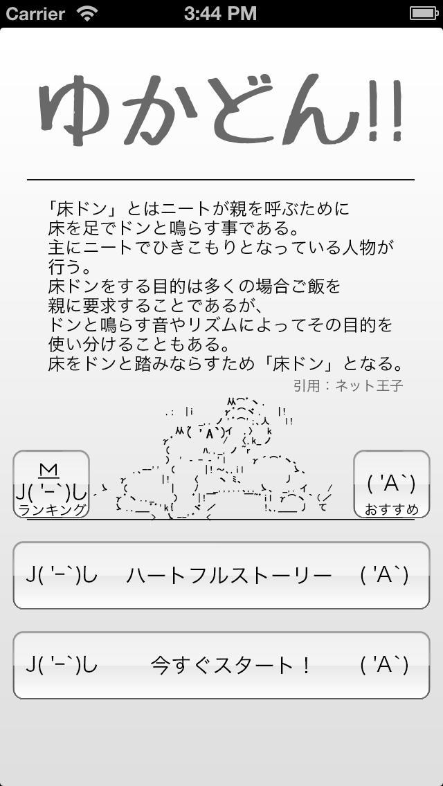 ゆかどん2〜ひきこもり脱出ゲーム〜のスクリーンショット_1