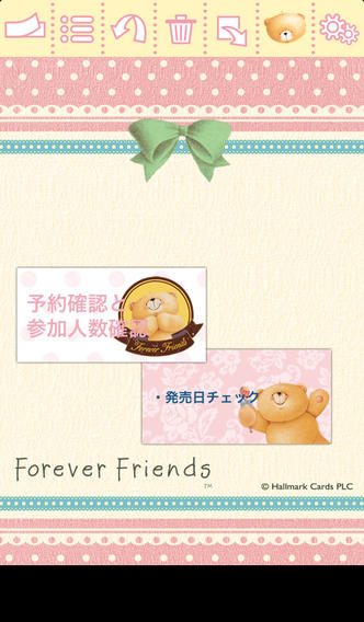 ForeverFriendsハーミィTouchMemoのスクリーンショット_2