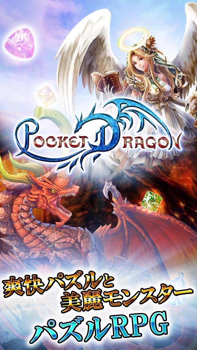 Pocket Dragonのスクリーンショット_1