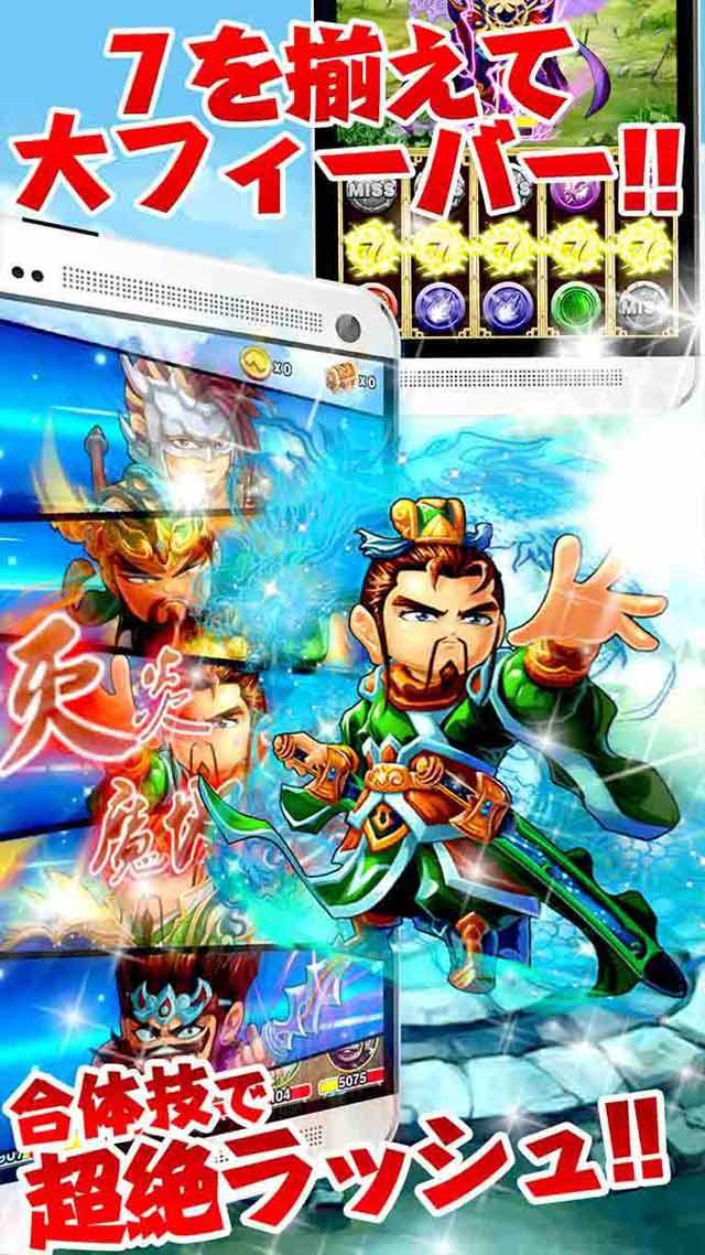 三国セブン~スピンバトル三国志RPG~のスクリーンショット_5