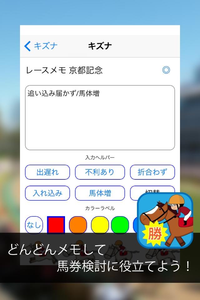 競馬必勝メモのスクリーンショット_2