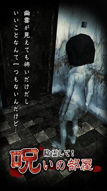 除霊して!呪いの部屋【今最も怖いホラーゲーム】のスクリーンショット_1