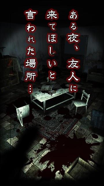 除霊して!呪いの部屋【今最も怖いホラーゲーム】のスクリーンショット_3