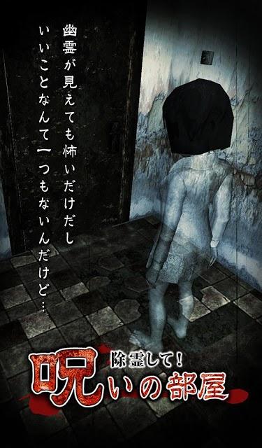 除霊して!呪いの部屋【今最も怖いホラーゲーム】のスクリーンショット_5
