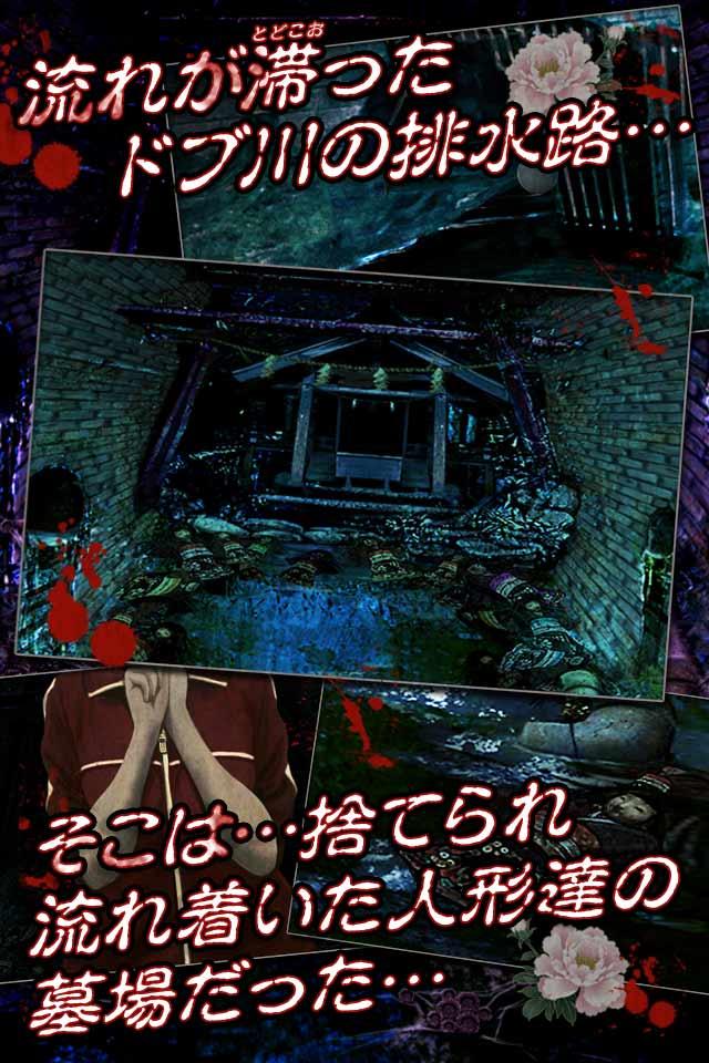 放置育成ゲーム 日本人形のスクリーンショット_2