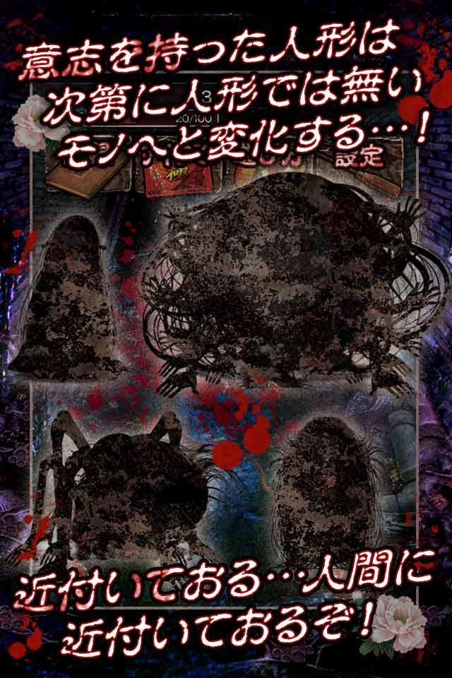 放置育成ゲーム 日本人形のスクリーンショット_4
