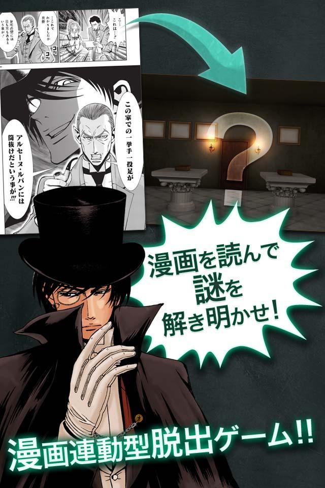 脱出×漫画 怪盗ルパン伝 アバンチュリエのスクリーンショット_2