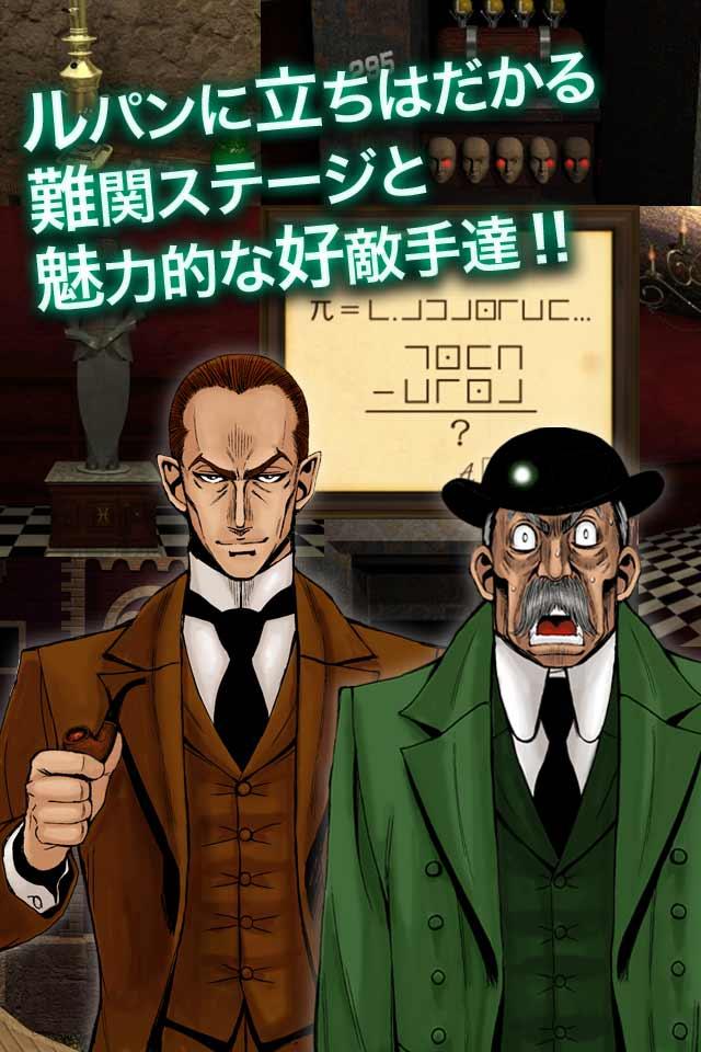 脱出×漫画 怪盗ルパン伝 アバンチュリエのスクリーンショット_4
