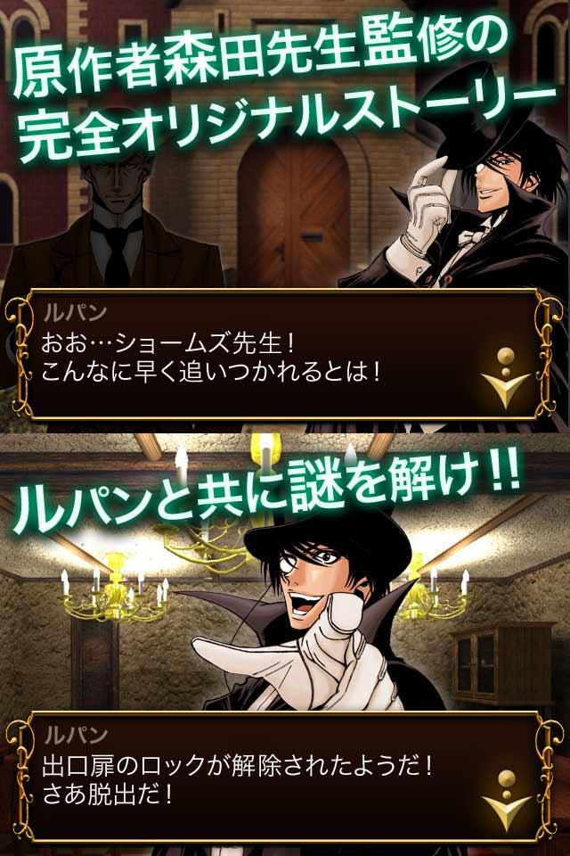 脱出×漫画 怪盗ルパン伝 アバンチュリエのスクリーンショット_5
