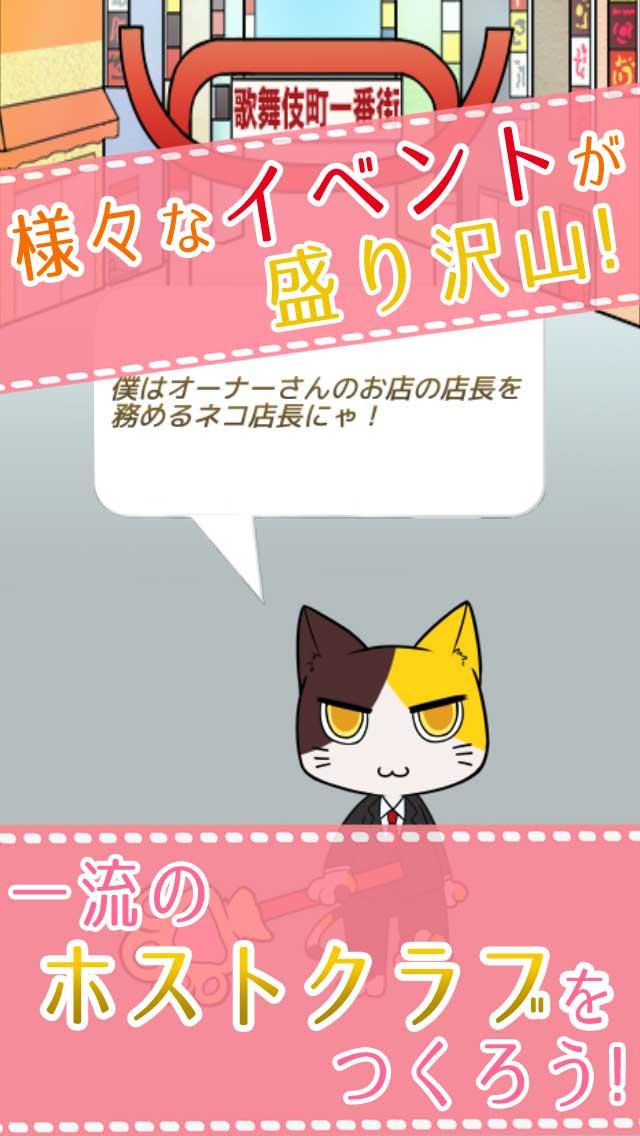 ホスつく!~ホストクラブ経営&育成ゲーム~のスクリーンショット_5
