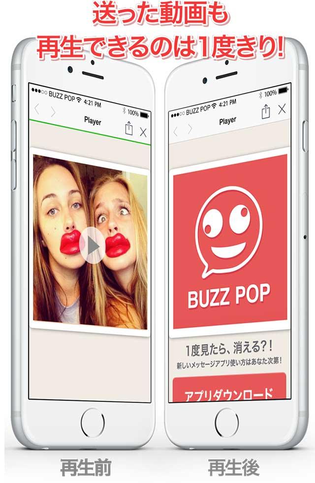 BUZZ POPのスクリーンショット_3