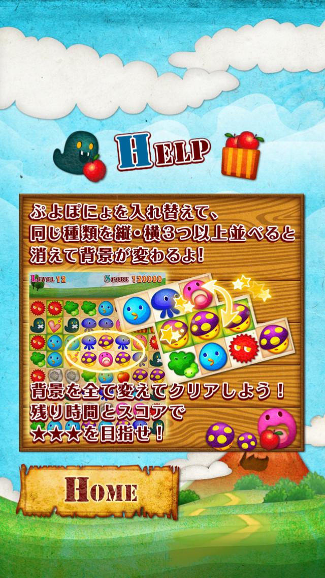 ぷよぽにょクエストのスクリーンショット_4