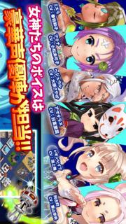 乱撃! 魔法学園 ~ムリムリ女神~ byGMOのスクリーンショット_3