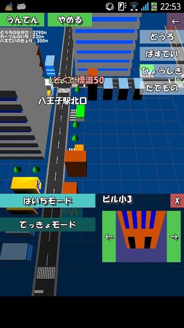 バスのうんてんしゅ:運転手とお客さんになれるドライブゲームのスクリーンショット_1