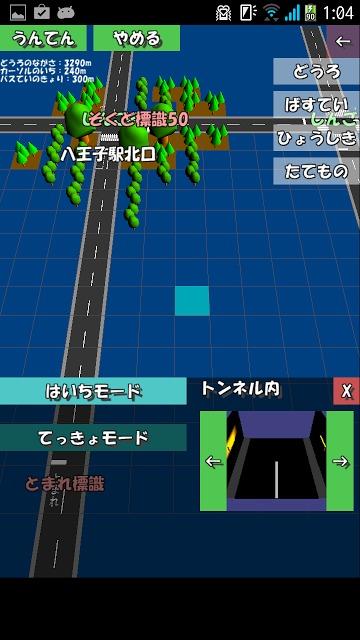バスのうんてんしゅ:運転手とお客さんになれるドライブゲームのスクリーンショット_3