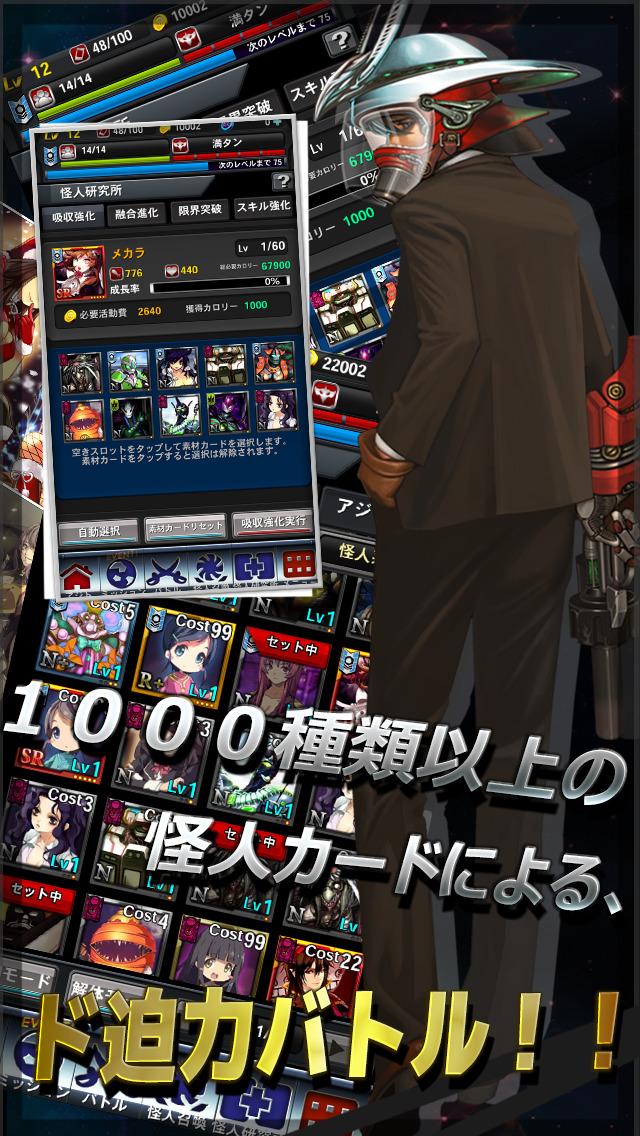 怪人ランブルZ ~近未来征服プロジェクト~のスクリーンショット_4