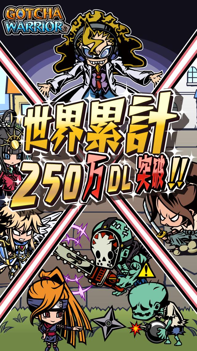 ガチャウォリアーズX〜新感覚タワーディフェンスアクションゲーム〜のスクリーンショット_1