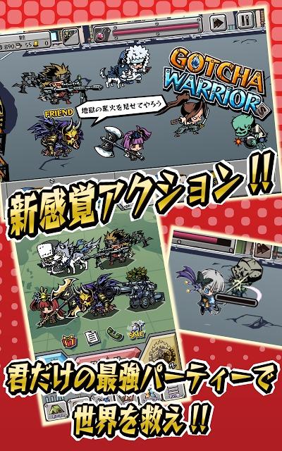 ガチャウォリアーズX新感覚タワーディフェンスアクションゲームのスクリーンショット_4