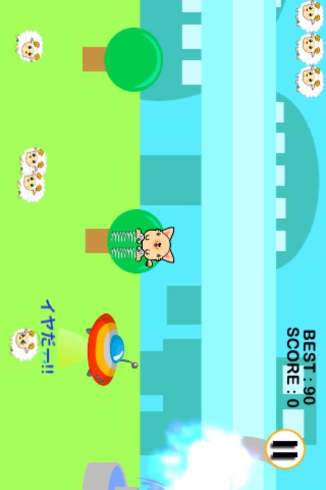 ヒツジ防衛犬~もんもんジャンプ~のスクリーンショット_2