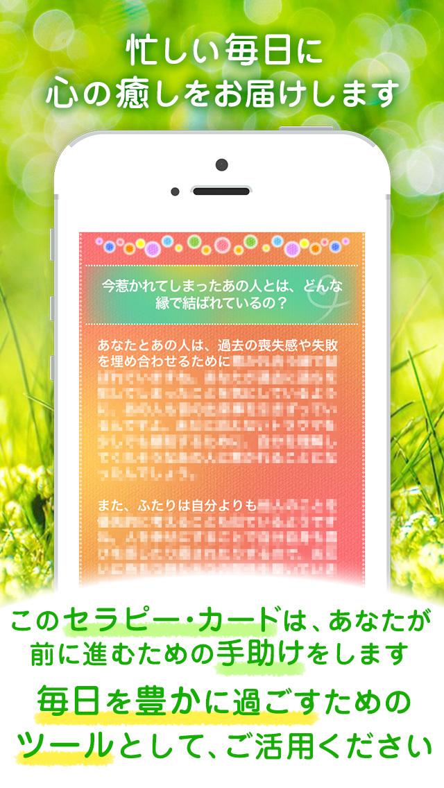 【[人気]神的中】カードセラピー診断占い-無料で当たる占い-のスクリーンショット_4