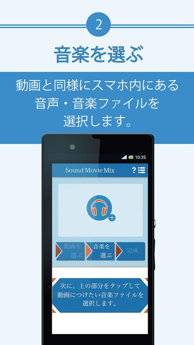 動画と音楽をカンタン合成!Sound movie mixのスクリーンショット_2