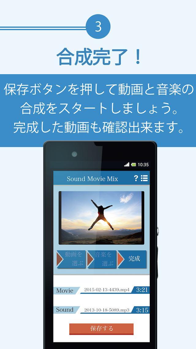 動画と音楽をカンタン合成!Sound movie mixのスクリーンショット_3