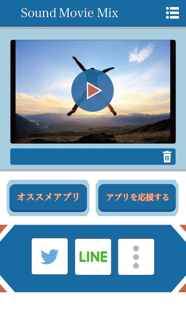 動画と音楽をカンタン合成!Sound movie mixのスクリーンショット_4