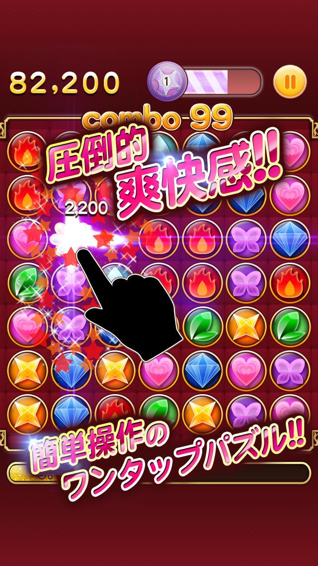 マジカル◆クラッシュ powered byマジカマジカのスクリーンショット_2