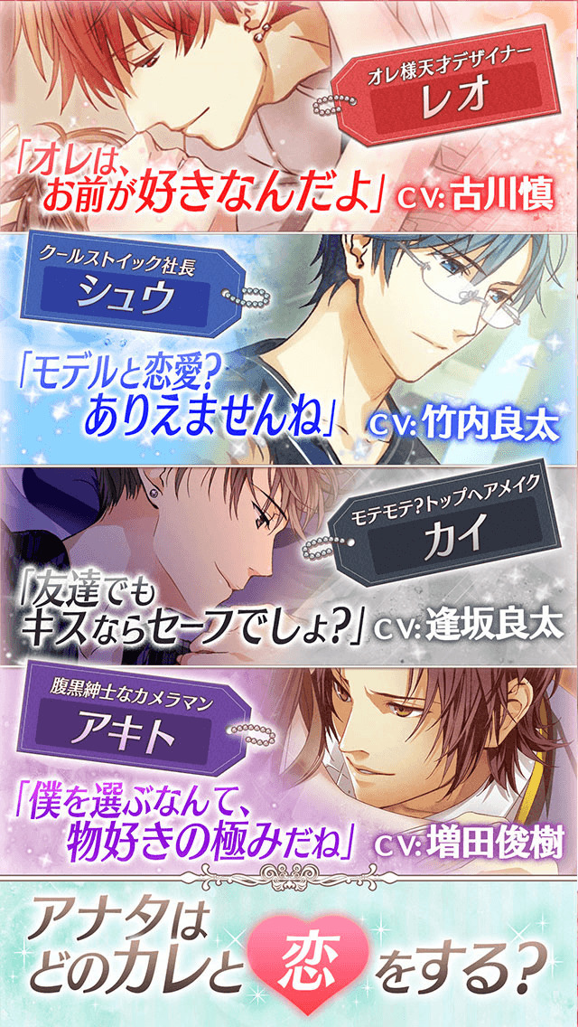 プリンセス・クローゼット◆ボイスつきイケメン恋愛・乙女ゲームのスクリーンショット_3