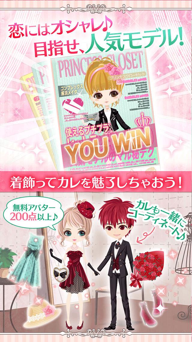 プリンセス・クローゼット◆ボイスつきイケメン恋愛・乙女ゲームのスクリーンショット_4