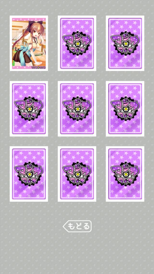 マジカ神経衰弱 美少女萌えゲームのスクリーンショット_3