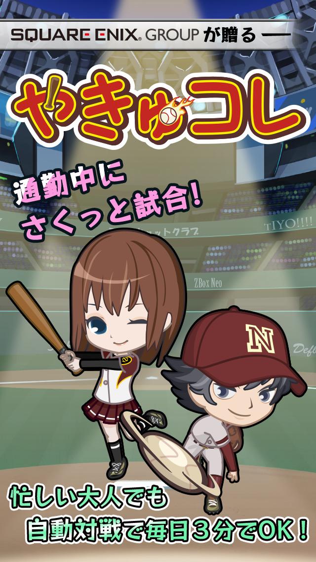 やきゅコレ - 野球育成シミュレーションRPGのスクリーンショット_1