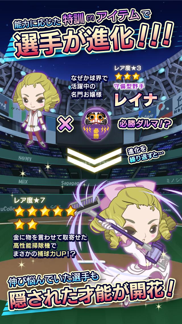 やきゅコレ - 野球育成シミュレーションRPGのスクリーンショット_2