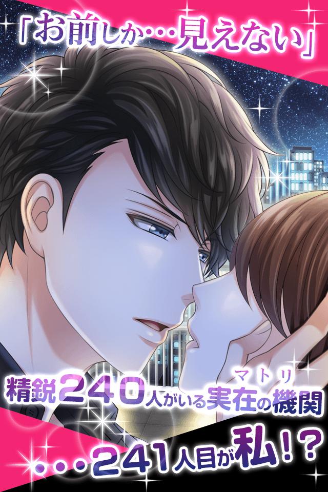 ドラッグ王子とマトリ姫◆乙女ゲーム 恋愛ゲームのスクリーンショット_1