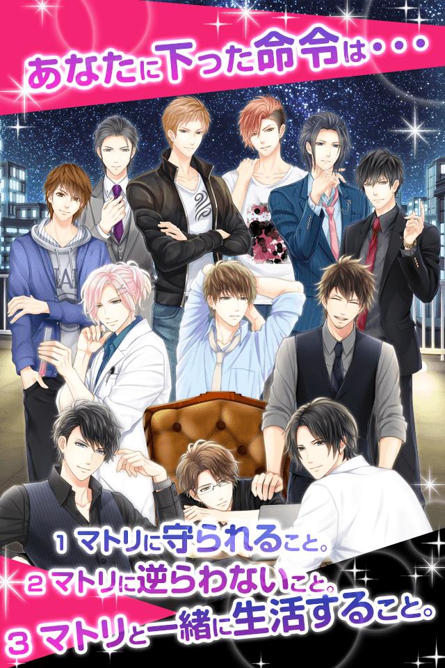 ドラッグ王子とマトリ姫◆乙女ゲーム 恋愛ゲームのスクリーンショット_2