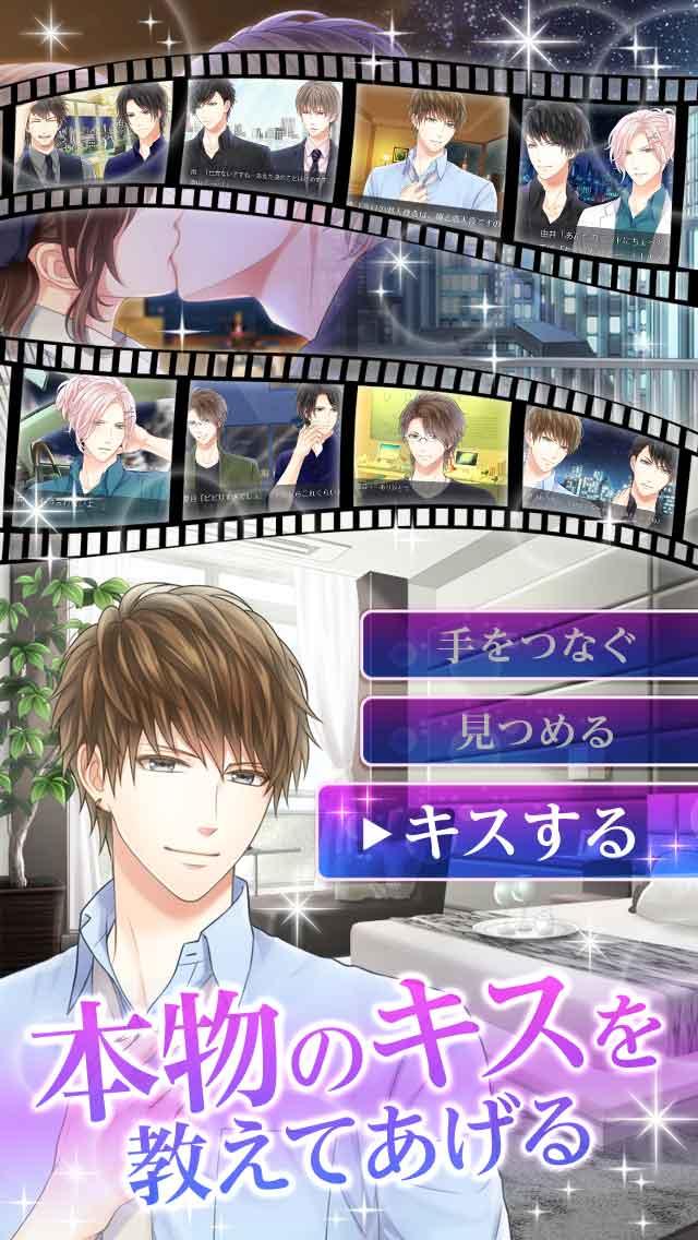 ドラッグ王子とマトリ姫◆乙女ゲーム 恋愛ゲームのスクリーンショット_4