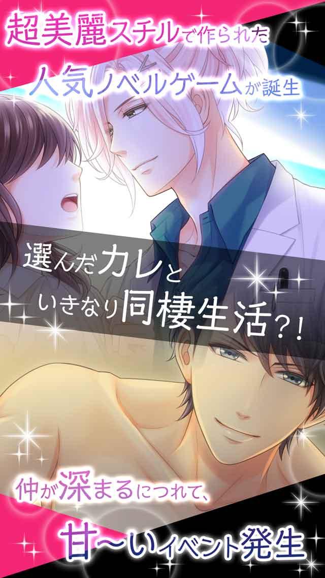 ドラッグ王子とマトリ姫◆乙女ゲーム 恋愛ゲームのスクリーンショット_5