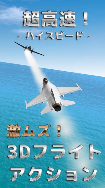 激ムズ!音速の撃墜王3D-ラン系超高速壮快フライトアクションのスクリーンショット_1