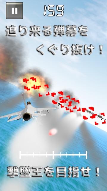 激ムズ!音速の撃墜王3D-ラン系超高速壮快フライトアクションのスクリーンショット_2