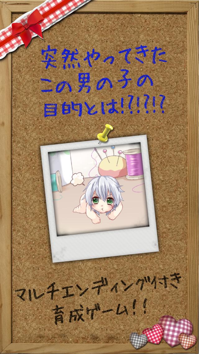 うちのぷにぷにり〜ぱ〜 【かわいい育成ゲーム】のスクリーンショット_2