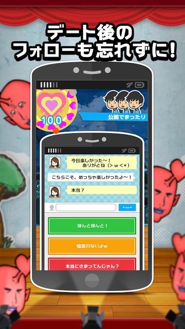 恋愛男女んのスクリーンショット_5