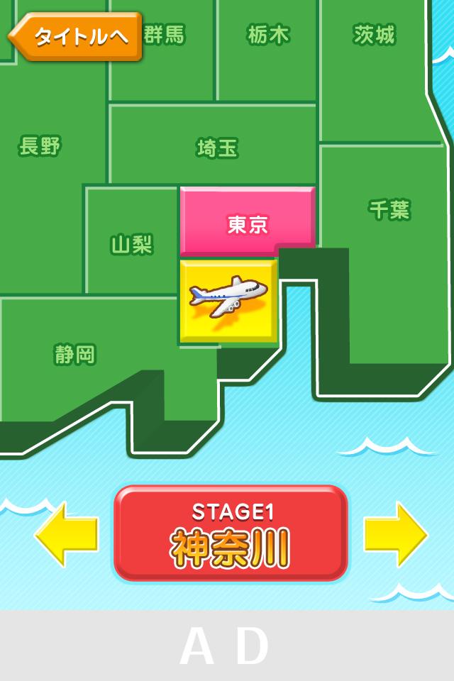 日本列島 全国クロスワードの旅のスクリーンショット_3