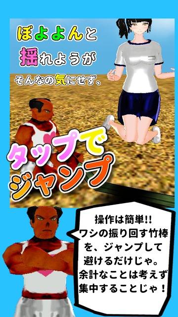 ハネっ娘 ~ぼよよん新感覚跳躍ゲーム~のスクリーンショット_1
